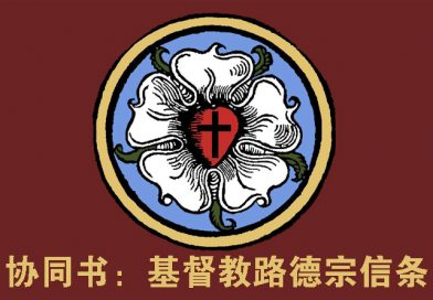 協同書:路德宗基督教信條