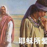 耶稣爱的人