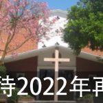 2022年会
